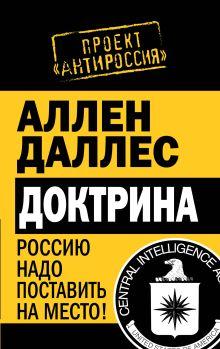 Аллен Д. - Доктрина. Россию надо поставить на место! обложка книги