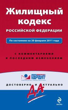 Жилищный кодекс РФ: по сост. на 20 февраля 2011 г.: с комм. к последним изм.