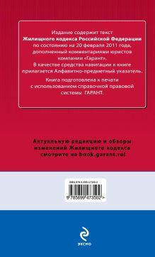 Обложка сзади Жилищный кодекс РФ: по сост. на 20 февраля 2011 г.: с комм. к последним изм.