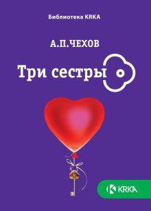 Чехов А.П. - Три сестры. (BTL) обложка книги