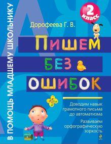 Дорофеева Г.В. - Пишем без ошибок: 2 класс обложка книги