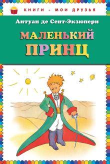 Маленький принц (ст.кор) обложка книги