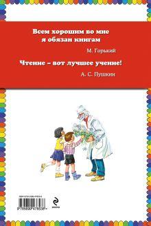 Обложка сзади Доктор Айболит (ст. изд.) Корней Чуковский