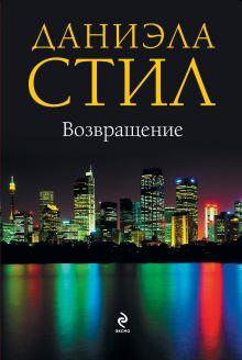Стил Д. - Возвращение обложка книги