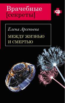 Обложка Между жизнью и смертью: роман Арсеньева Е.А.