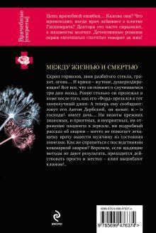 Обложка сзади Между жизнью и смертью: роман Арсеньева Е.А.