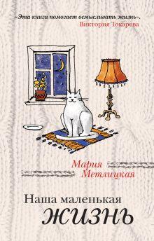 Метлицкая М. - Наша маленькая жизнь обложка книги