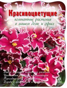 - Красивоцветущие комнатные растения обложка книги