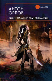 Гостеприимный край кошмаров обложка книги