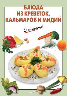Блюда из креветок, кальмаров и мидий обложка книги