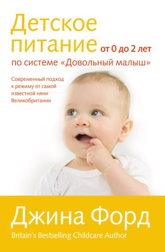 Детское питание от 0 до 2 лет. (нов) Форд Д.