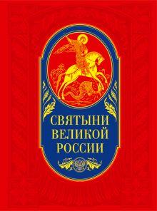 - Святыни великой России обложка книги
