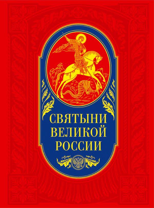 Святыни великой России