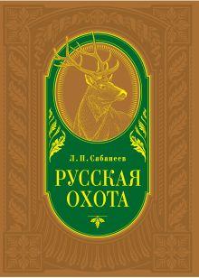 Сабанеев Л.П. - Русская охота обложка книги