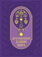 Гураль С. - Драгоценные камни мира' обложка книги