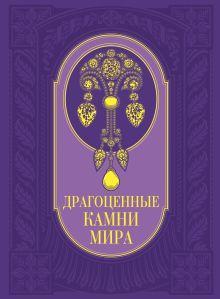 Гураль С. - Драгоценные камни мира обложка книги