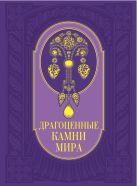 Гураль С. - Драгоценные камни мира. (в футляре)' обложка книги