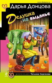 Донцова Д.А. - Дедушка на выданье: роман обложка книги