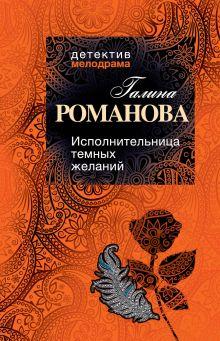 Романова Г.В. - Исполнительница темных желаний: роман обложка книги