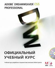 - Adobe Dreamweaver CS5. Официальный учебный курс. (+CD) обложка книги