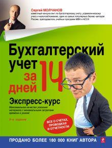 Молчанов С.С. - Бухгалтерский учет за 14 дней. 9-е изд., испр. обложка книги