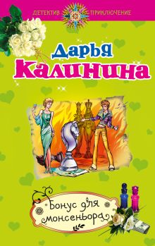 Калинина Д.А. - Бонус для монсеньора: повесть обложка книги