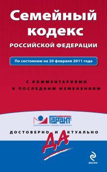 Семейный кодекс РФ: по сост. на 20 февраля 2011 г.: с комм. к последним изм.