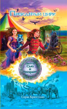 Брюссоло С. - Проклятый цирк обложка книги