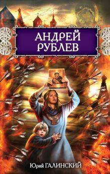 Андрей Рублев обложка книги