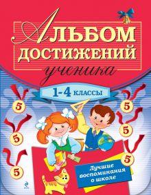 Обложка Альбом достижений ученика: 1-4 классы Дорофеева Г.В.