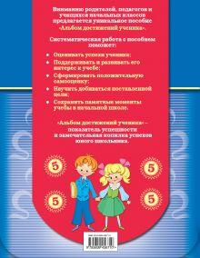 Обложка сзади Альбом достижений ученика: 1-4 классы Дорофеева Г.В.