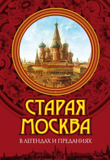 Муравьев В.Б. - Старая Москва в легендах и преданиях обложка книги