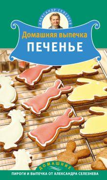 Домашняя выпечка. Печенье обложка книги