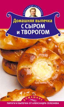 Домашняя выпечка с сыром и творогом обложка книги