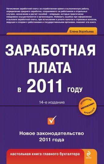 Заработная плата в 2011 г. 14-е изд., перераб и доп. Воробьева Е.В.