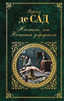 Жюстина, или Несчастья добродетели: роман, новеллы, рассказы обложка книги