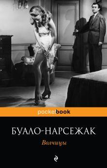 Волчицы обложка книги