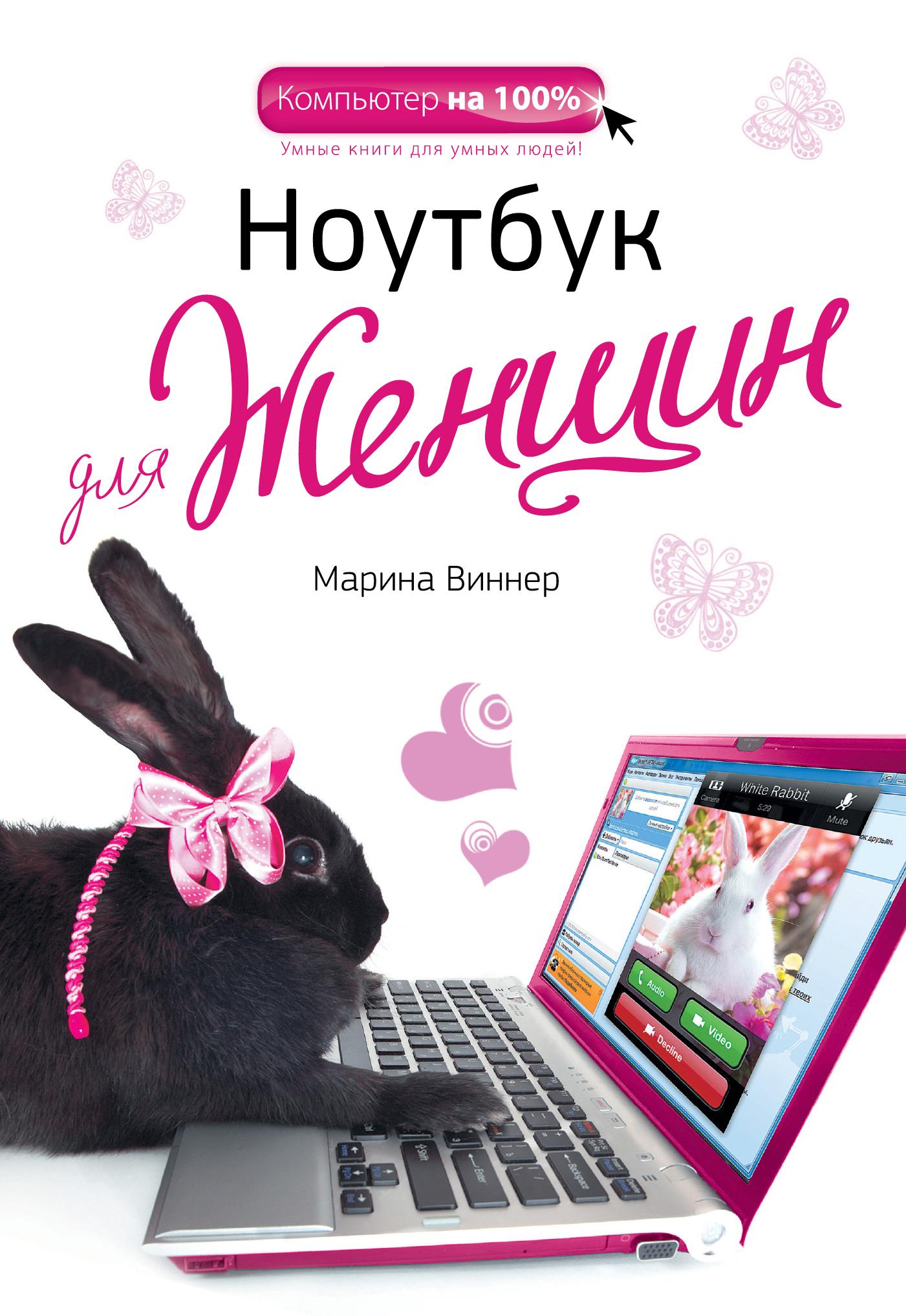 Ноутбук для женщин ( Виннер М.  )