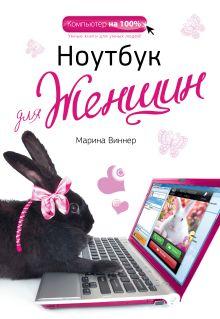 Виннер М. - Ноутбук для женщин обложка книги