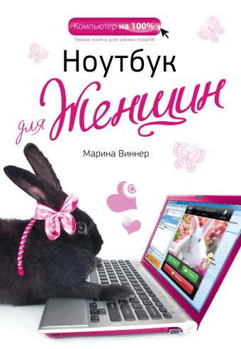 Ноутбук для женщин Виннер М.