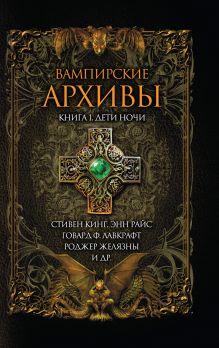 Вампирские архивы. Кн. 1: Дети ночи