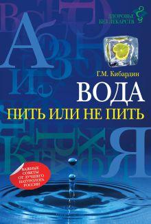 Кибардин Г.М. - Вода: пить или не пить обложка книги
