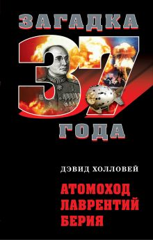 Холловей Д. - Атомоход Лаврентий Берия обложка книги