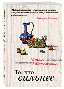 Метлицкая М. - То, что сильнее обложка книги
