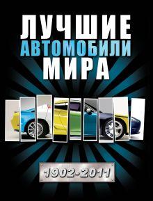- Лучшие автомобили мира обложка книги