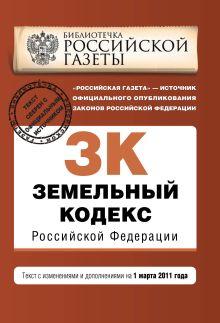 Обложка Земельный кодекс РФ: текст с изм. и доп. на 1 марта 2011 г.