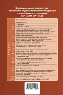 Обложка сзади Земельный кодекс РФ: текст с изм. и доп. на 1 марта 2011 г.