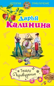 Калинина Д.А. - Теща-привидение: роман обложка книги