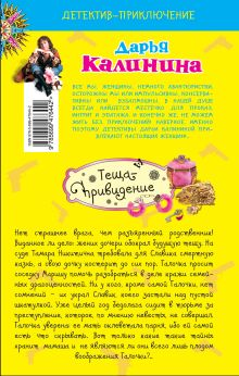 Обложка сзади Теща-привидение: роман Калинина Д.А.