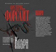 Форсайт Ф. - Кобра обложка книги